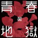 泡沫baby,『青春地獄』CD