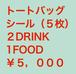 トートバッグ・シール(5枚)・2DRINK・1FOOD