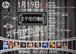【商品説明必読】2020.1.19 OSW北千住大会