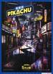 (1)名探偵PiKACHU〈ピカチュウ〉