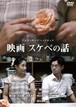 DVD『スケベの話 映画版』