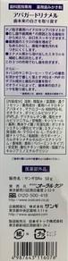 アパガードリナメル(歯科医院専売 ) 50g