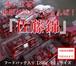 期間限定予約販売【さくらんぼ:佐藤錦】【フードパック入り】200g /P【Lサイズ】 山形県産