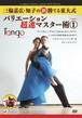 DVD三輪嘉広・知子の新・勝てる東大式 / バリエーション超速マスター術①タンゴ