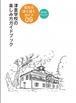 『津金学校の楽しみ方ガイドブック』