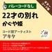 22才の別れ かぐや姫 ギターコード譜 アキタ G20200101-A0048