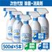 キエルキン500mlスプレーボトル5本セット 次亜塩素酸水溶液(除菌・消臭スプレー)【送料無料】