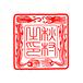 Web落款<707>篆書体(21mm印)