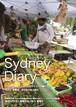 エコロジカルでエシカルなシドニーの暮らし『Sydney Diary』
