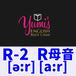 【ダウンロード版】Rの発音2 R母音 [ə:r]と [a:r]