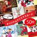 クリスマスポストカード50枚(ロゴ・名入れ無料)