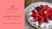 リクエスト開講!【オンライン米粉お菓子教室】いちごのクリームタルト&ベリーヨーグルト米粉マフィン