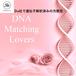 DNAextreme会員限定「DNAマッチングLovers」モニター