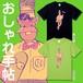 長尾謙一郎クロニクル『おしゃれ手帖』Tシャツ