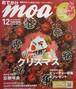 おでかけmoa12月号【ハッピークリスマス】