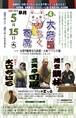 5月15日(火)19時開演!【第4回-大府りらく寄席】前売/一般