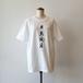 徳川名宝展 花鳥風月Tシャツ 白