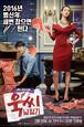 ☆韓国ドラマ☆《僕は彼女に絶対服従~カッとナム・ジョンギ》DVD版 全16話 送料無料!