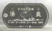 【駆逐艦「陽炎」(陽炎型)】名前刻印「有」版ドックタグ・アクセサリー/グッズ