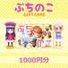 ぷちのこギフトカード【1000円分】