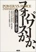 【書籍】パワーか、フォースか―人間のレベルを測る科学 デヴィッド・R. ホーキンズ、 David R. Hawkins