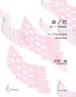 I0604 YU / TOMOE( Harp/S.Ishiguro/Score)