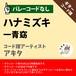 ハナミズキ 一青窈 ギターコード譜 アキタ G20190020-A0048