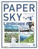 【PAPERSKY】PAPERSKY Magazine #54  SWISS/landscape art