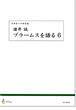M0843 Moroi Makoto, Brahms wo Kataru 6(M. MOROI /Book)