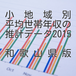 小地域別平均世帯年収の推計データ2015和歌山県版
