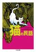 世界の猫の民話 日本民話の会 編訳 , 外国民話研究会 編訳(ちくま文庫)