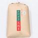 ☆新米☆ 玄米30kg  有機ミルキークイーン (送料込み)