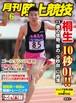 月刊陸上競技2013年6月号