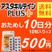 アスタキルテインPLUS60【お試し10日分】