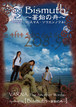 公演DVD Spelling 06 Bismuth~蒼鉛の船~