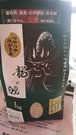龍の瞳(いのちの壱)   1kg  玄米