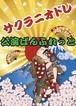 【郵送専用】『サクラニオドレ』公演パンフレット(フルカラー全36P)
