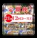 楽チン弁当定期便21食セット(12回コース①)