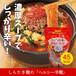 【エリア外の方はコチラ】 『ヘルシー辛麺』6個セット
