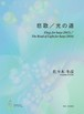 S3202 Elegy for harp (2012)/ The Road of Light for harp (2016)(Harp/F.SASAKI/Score)