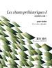 N0402 先史時代の歌 I(バイオリンソロ/夏田昌和/楽譜CD)