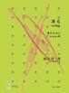I0001 KOHRU( Koto/S.IKEBE/Score)