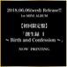 【David】ご予約:1st MINI ALBUM 「創生録 Ⅰ ~Birth and Confession~」(初回限定盤)