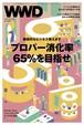 健康的なビジネス教えます プロパー消化率65%を目指せ|WWD JAPAN Vol.2033