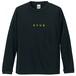 KYUS miniロゴ ドライシルキーロングスリーブTシャツ  (ブラック×フラッシュイエロー)