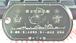 白雪(特型駆逐艦】【名前刻印有】ドックタグ・アクセサリー/グッズ