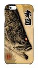 魚拓スマホケース【赤目(アカメ)・ハードケース・背景:茶・送料無料】