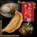 博多豚骨餃子(冷凍)
