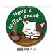 缶バッジ【Have a coffee break】ねこち&さくにゃん