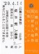(通常版/2冊~5冊ご購入ページ)近畿日本鉄道現行硬券入場券収集マニュアル